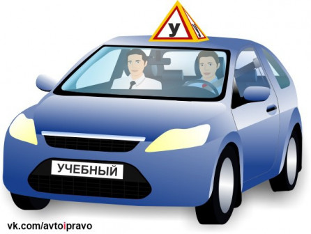 Автошкола Мотор