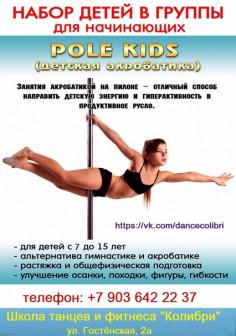 Шестовая акробатика Pole Kids