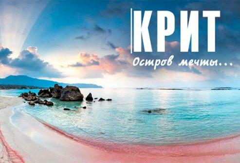 Туры в Грецию (о. Крит) из Белгород