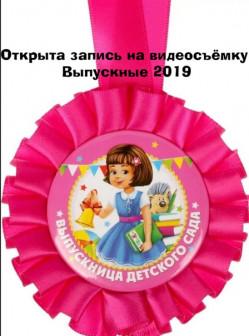 Открыта запись на видеосъёмку Выпускные 2019