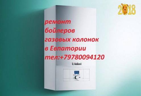 Ремонт газовых котлов колонок бойлеров конвекторов в Евпатории +79780094120