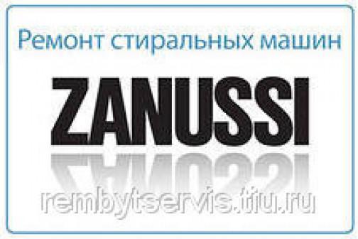 Ремонт стиральных машин zanussi (занусси) на дому