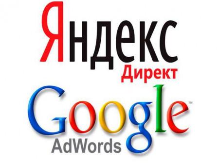 Консультация от эксперта по Яндекс.Директ и Google.AdWords