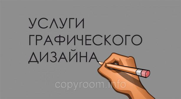 Услуги профессионального дизайнера