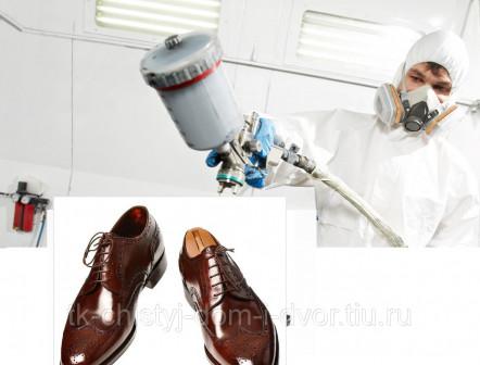 Покраска обуви коричневый