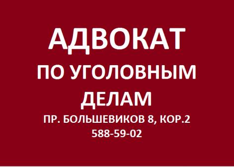 Адвокат по уголовным делам, все районы, Невский и Красногвардейский район в том числе
