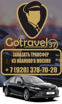 Трансфер из Иваново