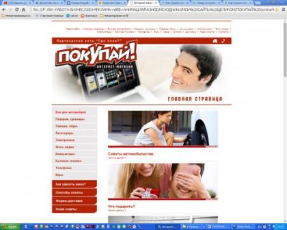 Разработка сайтов: интернет-магазин под ключ.
