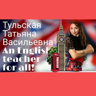 Уроки английского языка