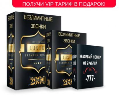 VIP БЕЗЛИМИТ