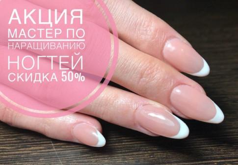 Курс: Наращивание ногтей по АКЦИИ !!