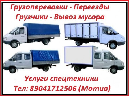 Грузоперевозки, переезды, грузчики, услуги спецтехники, вывоз мусора
