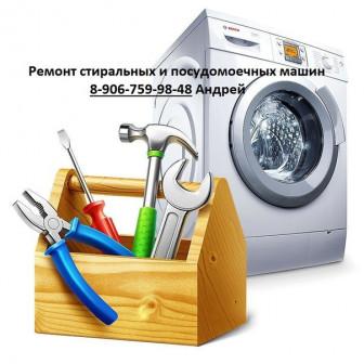 Ремонт, установка стиральных и посудомоечных машин.