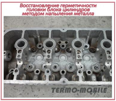 Ремонт методом напыления металлом