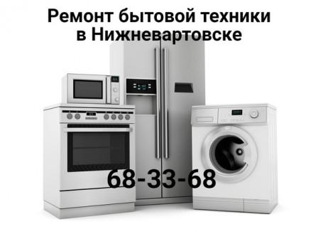 Ремонт бытовой техники в Нижневартовске