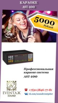 Караоке AST-100