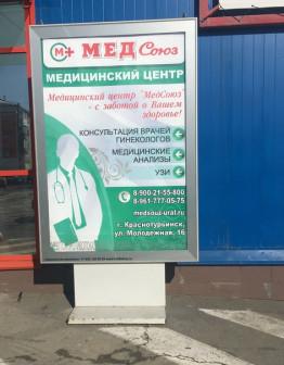 Размещение рекламы на скроллере при входе в ТК Столичный