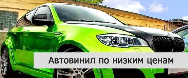Профессиональная оклейка автомобилей пленкой любой сложности, винилографи.