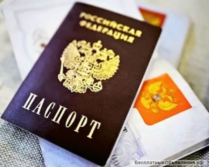 Временная регистрация, прописка в Краснодаре и Адлере!