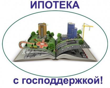 Ипотека по государственной программе