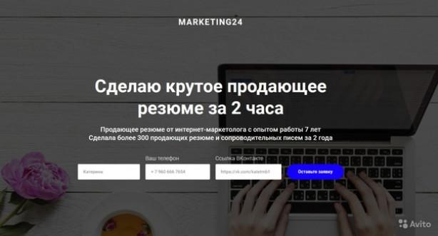 Создам крутой продающий сайт Landing Page