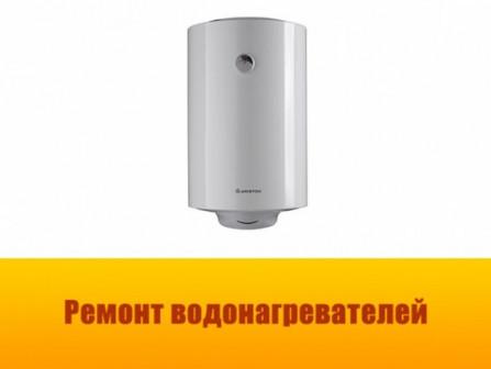 Ремонт водонагревателей. Курск