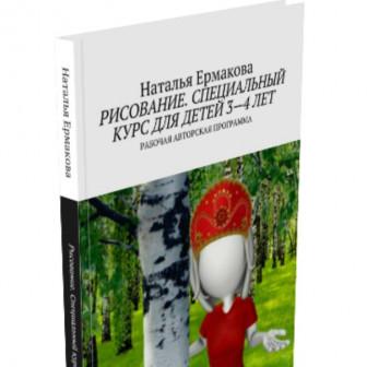 Рисование. Специальный курс для детей 34 лет Примерная авторская программа Наталья Ермакова