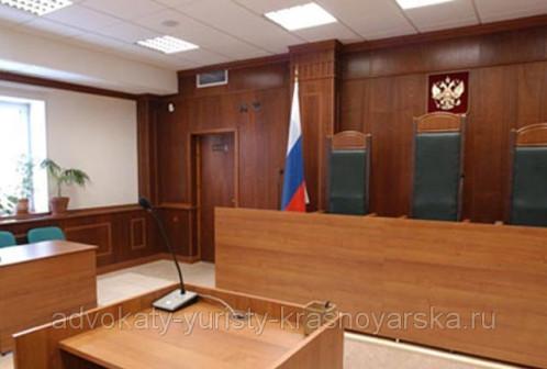 Представительство ооо в суде в Красноярске