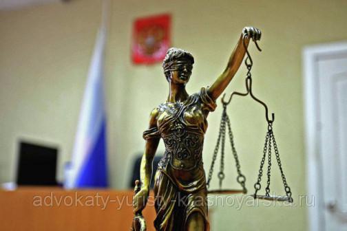 Арбитражный суд адвокат в Красноярске