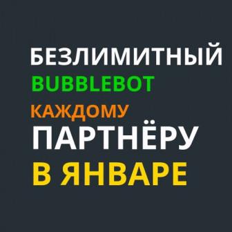 Безлимитный BubbleBot -БЕЗ Ежемесячной оплаты!!!