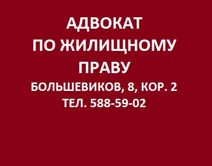 Адвокат, юрист, юридическая консультация по жилищным вопросам все районы в тч невский, красногварде