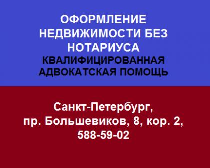 Оформление договоров купли продажи, дарения квартир, комнат Красногвардейский, Невский район