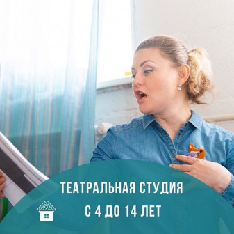 ПАРКОВЫЙ! Театральная студия 7+