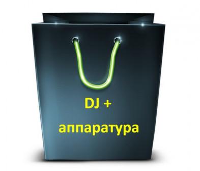 Пакет DJ c аппаратурой