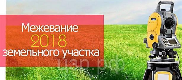 Межевание в Пермском крае в сжатые сроки