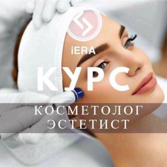 Курс Косметолог-эстетист