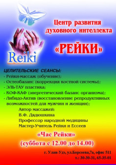 Обучение системе РЕЙКИ (естественное исцеление)