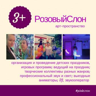 арт-пространство РозовыйСлон