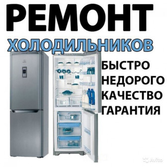 Ремонт холодильников в Кирове c выездом мастера на дом.