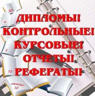 Репетиторство, консультации, помощь в выполнении курсовых и контрольных работ