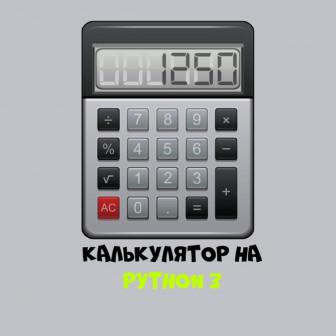 Напишу программу калькулятора на языке Python