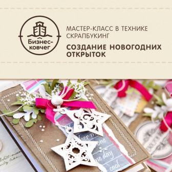 Мастер класс по созданию новогодней открытки