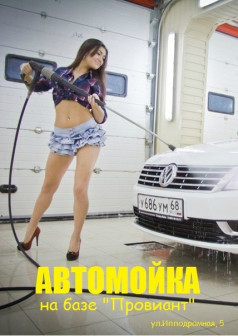 Мойка, химчистка, предпродажная подготовка автомобилей.