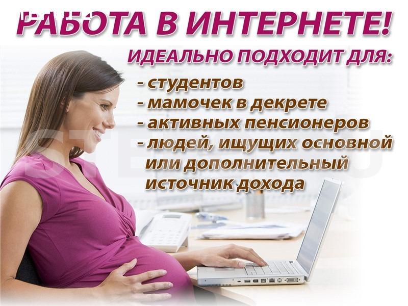 Удаленная работа на дому в москве вакансии от прямых работодателей в москве работа на авито бухгалтер удаленно
