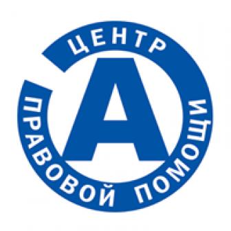Центр правовой помощи Елены Аржановой