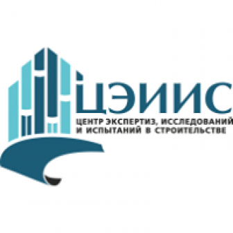 Центр экспертиз, исследований и испытаний в строительстве