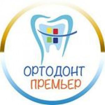 Ортодонт Премьер