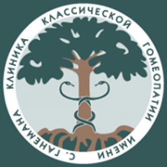 Клиника классической гомеопатии им. С. Ганемана