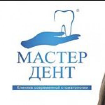 Мастер Дент