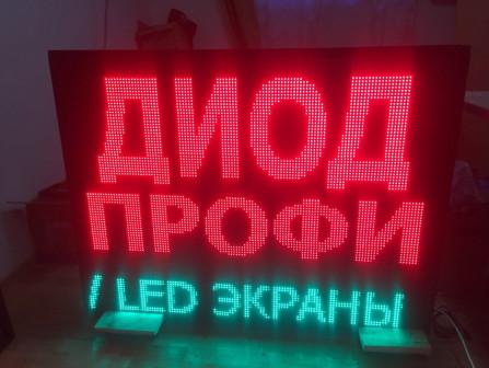 ДиодПрофи, ООО